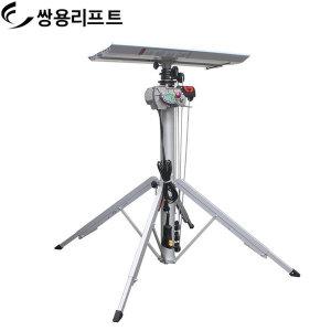 휴대용 공조리프트 CM-439 (4.2M)