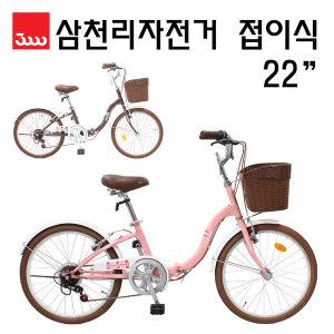 삼천리 자전거 22스프라/22인치 접이식 자전거/여성용