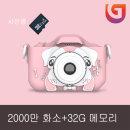 넥스 X5S Q9 어린이 WIFI카메라 4000만화소 -A형 핑크