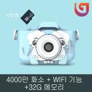 넥스 x5s Q9 어린이 WIFI카메라 4000만화소 -B형 블루