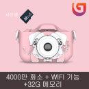 넥스Q9 어린이 WIFI카메라 4000만화소 -B형 핑크