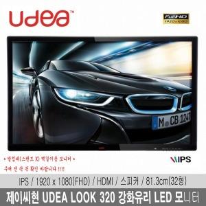 UDEA LOOK 320 IPS HDMI /벽걸이/게이밍 모니터/중고