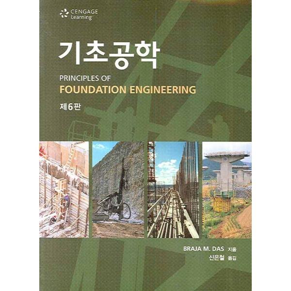 동화기술 기초공학(6판)