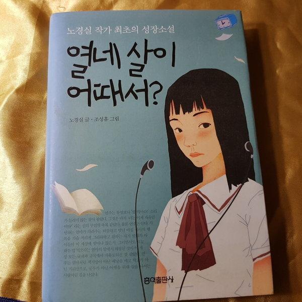 열네살이 어때서/노경실.홍익.2010