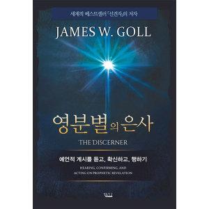영분별의 은사  WLI Korea   제임스 W. 골