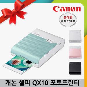 캐논 正品 셀피 SQUARE QX10 휴대용 포토프린터