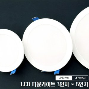 LED 다운라이트 매입등 6인치 국산 삼성칩 15W