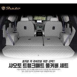 샤오토 자동차 트렁크매트 풀커버 세트 / 전 차종가능