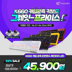 K660 완전방수 기계식키보드 카일광축 레드리니어
