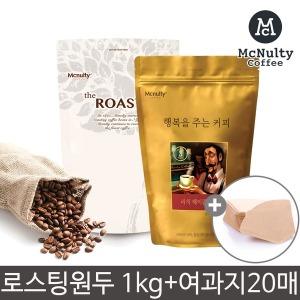 분쇄 원두커피 1kg+여과지20매증정/헤이즐넛
