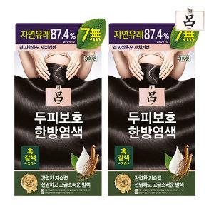 려 자양윤모 새치커버 3.0 흑갈색 20g 3회분 2개