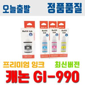 캐논 GI-990 G3900 G2910 G3910 G4910 G2910 G4900