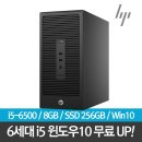 6세대i5 ProDesk 280 G2 램8G SSD256G 윈도우10