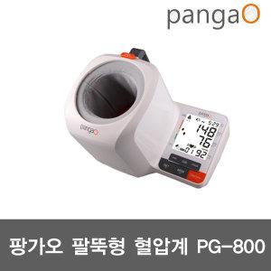 팡가오 탁상형 팔뚝형 혈압계 PG-800 /혈압측정기