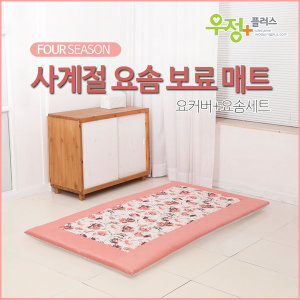 우정플러스 요솜/매트리스/토퍼/이불/보료/핑크 싱글