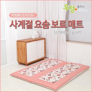 우정플러스 요솜/매트리스/토퍼/이불/보료/핑크 더블