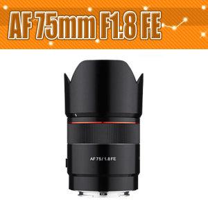 -삼양 정품 AF 75mm F1.8 FE/켄코MC필터 증정