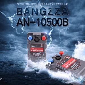 방짜 AN-10500B 디지털 배터리팩 낚시용배터리