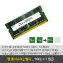 램총32GB 업그레이드 16GBx2 설치_기존램8GB 제거