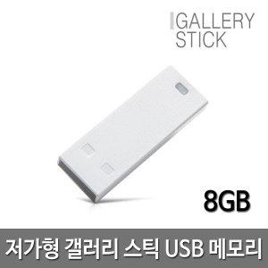 갤러리 스틱 저가형 USB 메모리 8GB 화이트