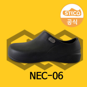 스티코 주방화 조리화 주방신발 NEC-06 미끄럼방지신발
