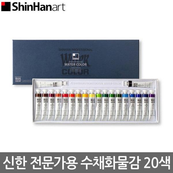 신한 전문가용 수채화물감 12ml 20색