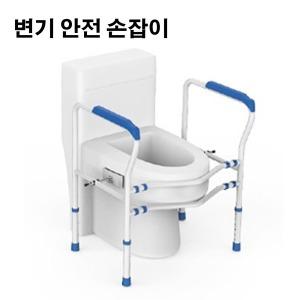 화장실 변기 안전 손잡이 장애인 노약자