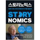 스토리노믹스 - 유튜브 시대 스토리 마케팅으로 수익을 창출하라 / 민음인
