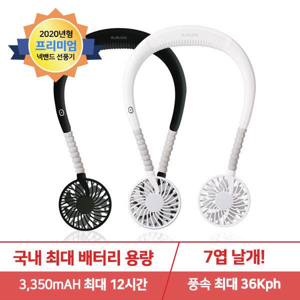 심쿵 신바람 넥밴드 목걸이 휴대용 선풍기 미니 USB