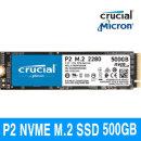 마이크론 크루셜 P2 NVMe M.2 - 500GB SSD YJ
