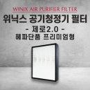 위닉스 필터 제로2.0 AZBE380-IWK 프리미엄-헤파단품