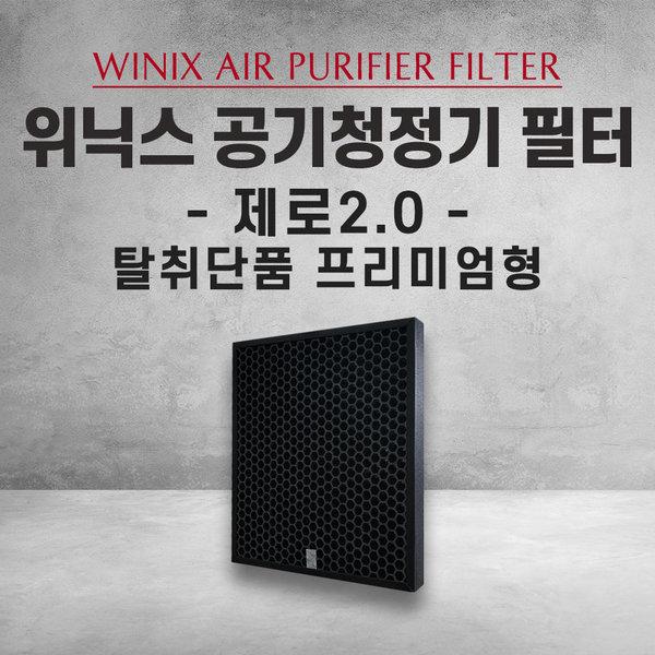 위닉스 필터 제로2.0 AZBE380-IWK 프리미엄-탈취단품