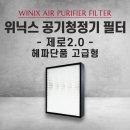 위닉스 필터 제로2.0 AZBE380-IWK 고급형-헤파단품