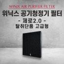 위닉스 필터 제로2.0 AZBE380-IWK 고급형-탈취단품