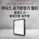 위닉스 필터 제로2.0 AZBE380-IWK 일반형-헤파단품