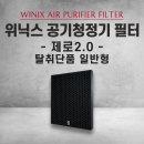 위닉스 필터 제로2.0 AZBE380-IWK 일반형-탈취단품