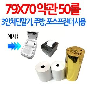 포스용지 감열지 79X70 약관50롤 카드단말기용지 무배