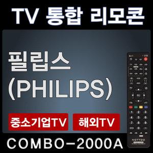 필립스TV리모콘 / PHILIPS리모콘 / 필립스리모컨