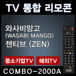 와사비망고TV리모콘 /WASABI MANGO리모콘/젠티브ZENTV