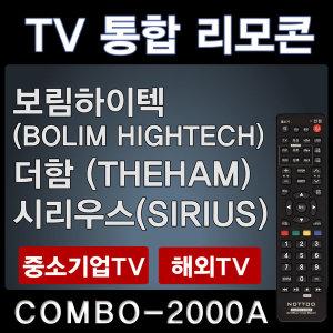 더함TV리모콘 THEHAM /시리우스TV리모콘 SIRIUS리모콘