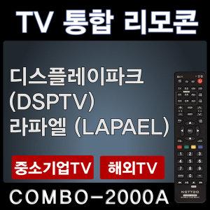 디스플레이파크TV리모콘 /디에스피TV리모콘