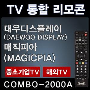 대우디스플레이TV리모콘 / 매직피아 MAGICPIA리모콘