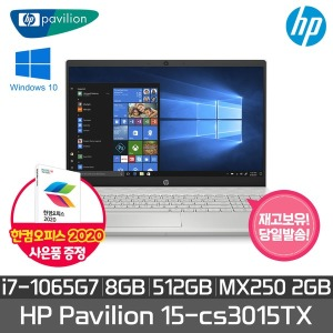 15-cs3015TX 10세대i7+WIN10+NVMeSSD512GB+MX250+한컴