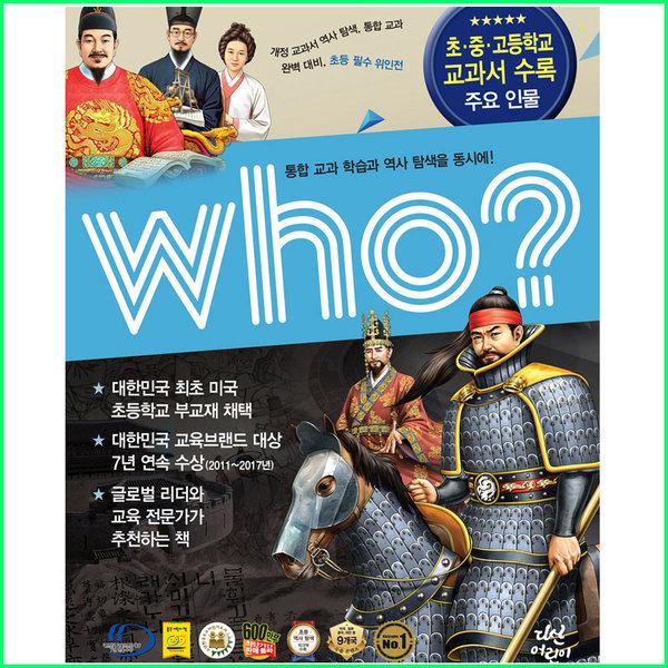 2020년/다산어린이/Who 후 인물 한국사/아티스트/사이언스/세계인물/시리즈 세트/각40권/선택1