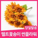 펠트 썬플라워 꽃송이 만들기 / 퀼트패키지 펠트공예