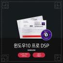 추가선택_ 윈도우10프로 DSP(개봉후설치-리커버리포함)