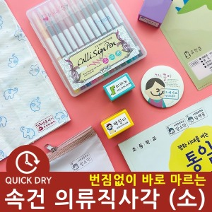 속건 의류 직사각(소) 스탬프 도장  제작 쿠폰 만년
