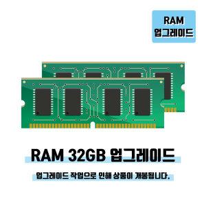 RAM 업그레이드 DDR4 RAM 32GB 로 업그레이드
