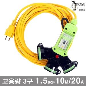 고용량 멀티탭 3구 1.5sq x10M/20A C1510 전기연장선