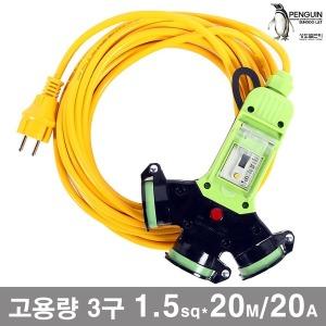 고용량 멀티탭 3구 1.5sq x20M/20A C1520 전기연장선